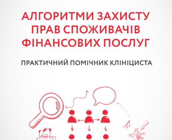 Алгоритми захисту прав споживачів фінансових послуг. Практичний помічник клініциста