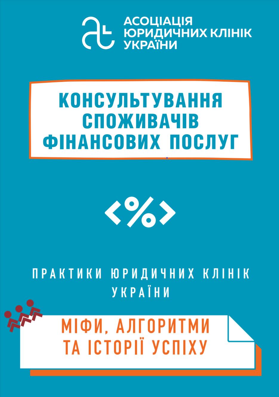 """Посібник """"Консультування споживачів фінансових послуг"""""""