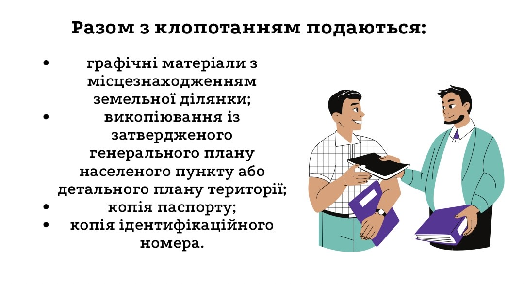 Порядок отримання земельної ділянки_АЮКУ