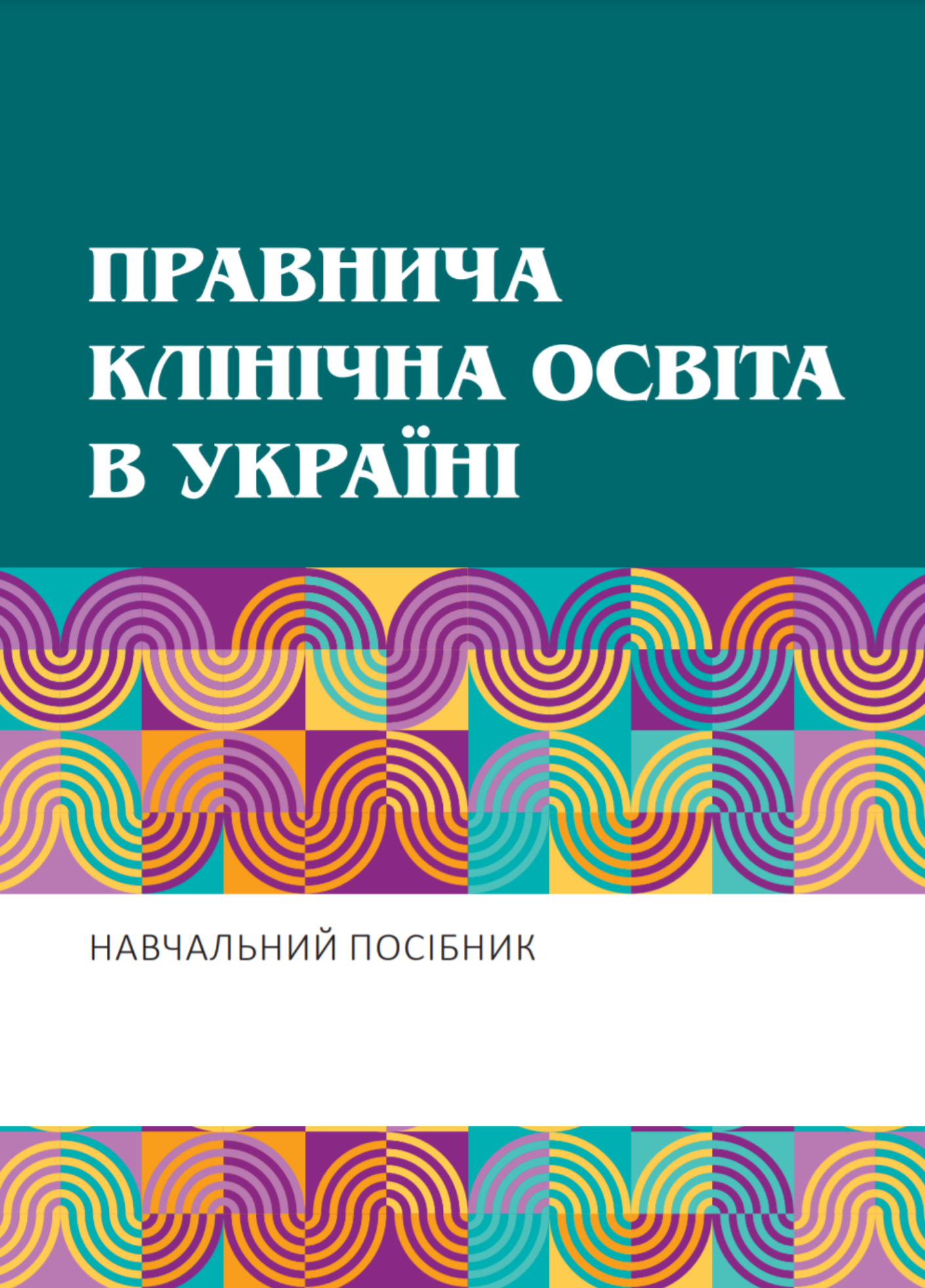 """Textbook """"Legal Clinical Education in Ukraine"""""""