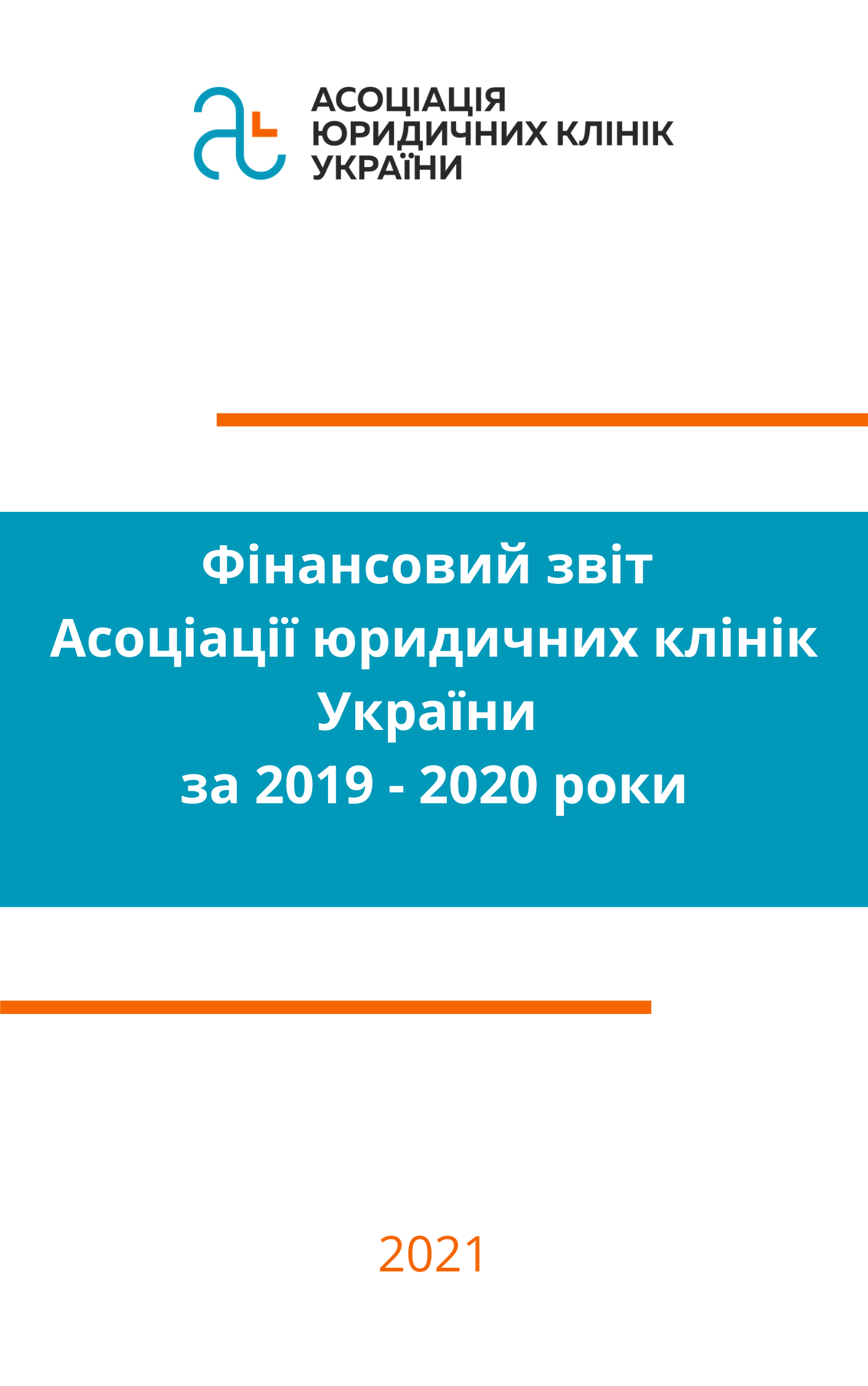 Фінансовий звіт Асоціації юридичних клінік України за 2019-2020 роки