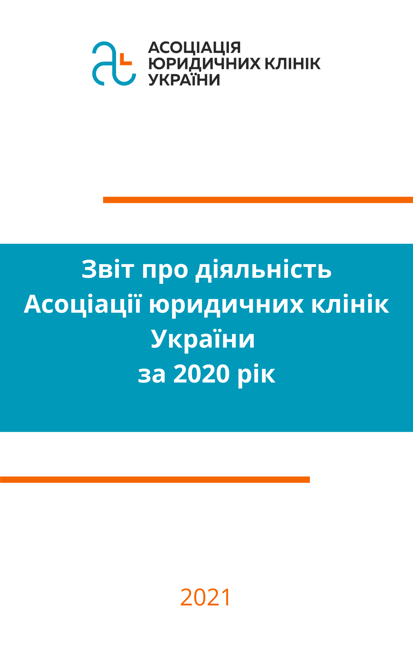 Звіт діяльності Асоціації юридичних клінік України за 2020 рік
