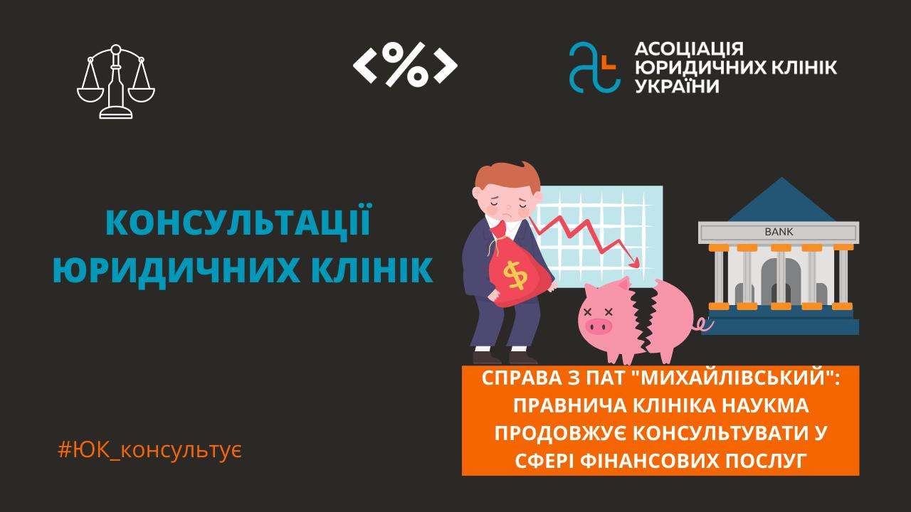 """Справа з ПАТ """"Михайлівський"""": правнича клініка НАУКМа продовжує консультувати у сфері фінпослуг"""