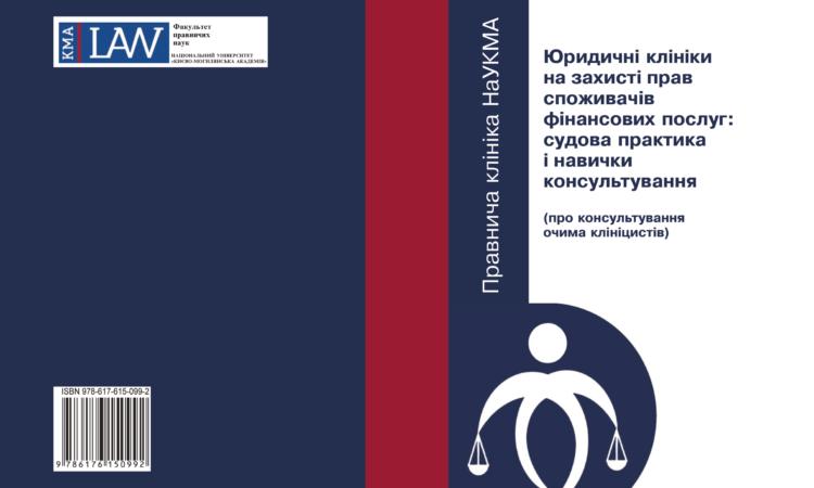 Юридичні клініки на захисті прав споживачів фінансових послуг: судова практика і навички консультування