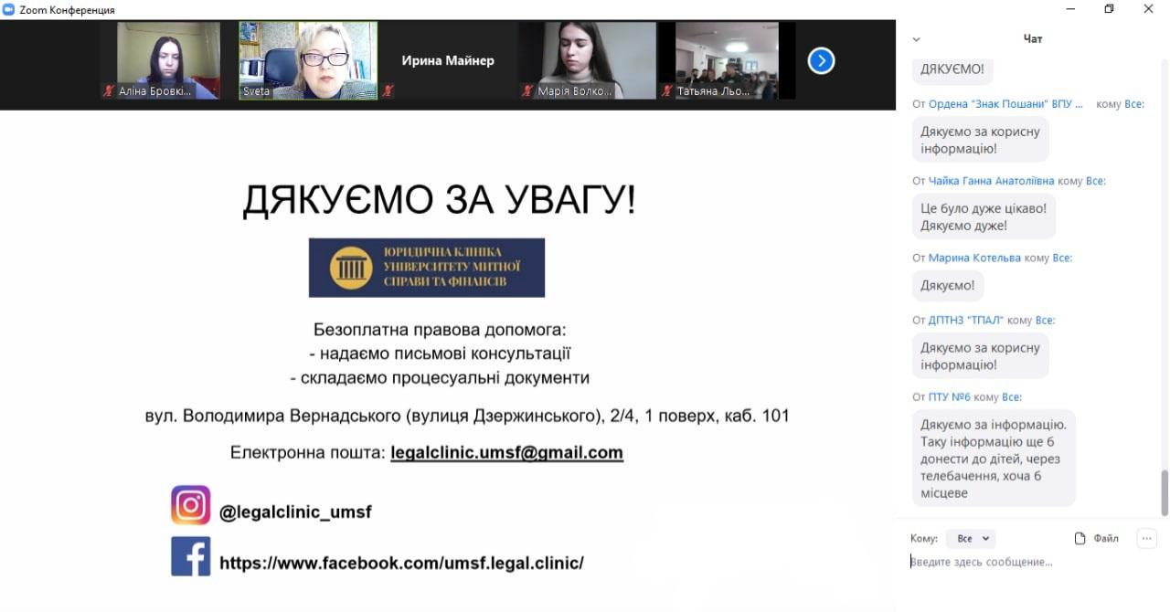 Юрклініка Університету митної справи і фінансів про безпеку дітей в Інтернеті