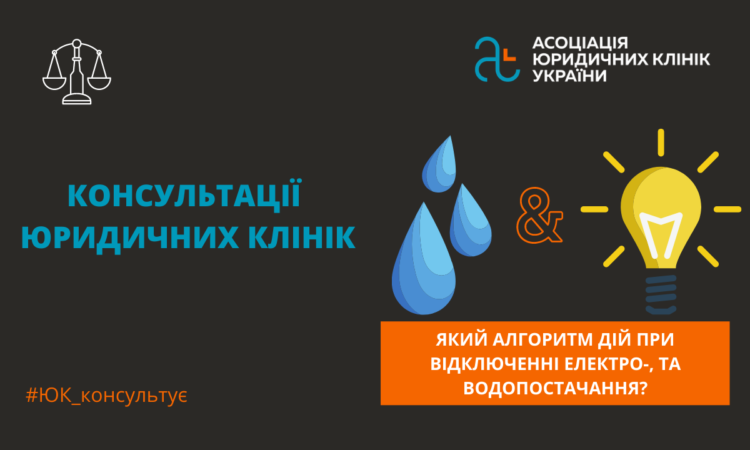Алгоритм дій при відключенні електро-, та водопостачання