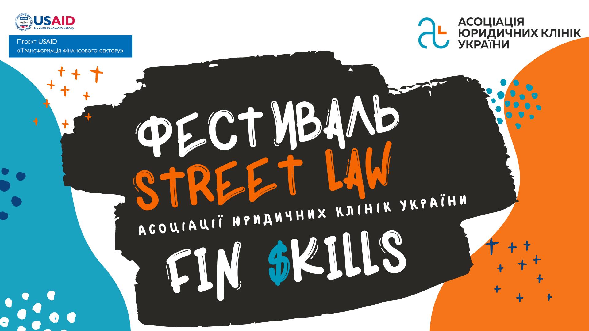 АЮКУ оголошує прийом робіт до Фестивалю Srteet Law 2021