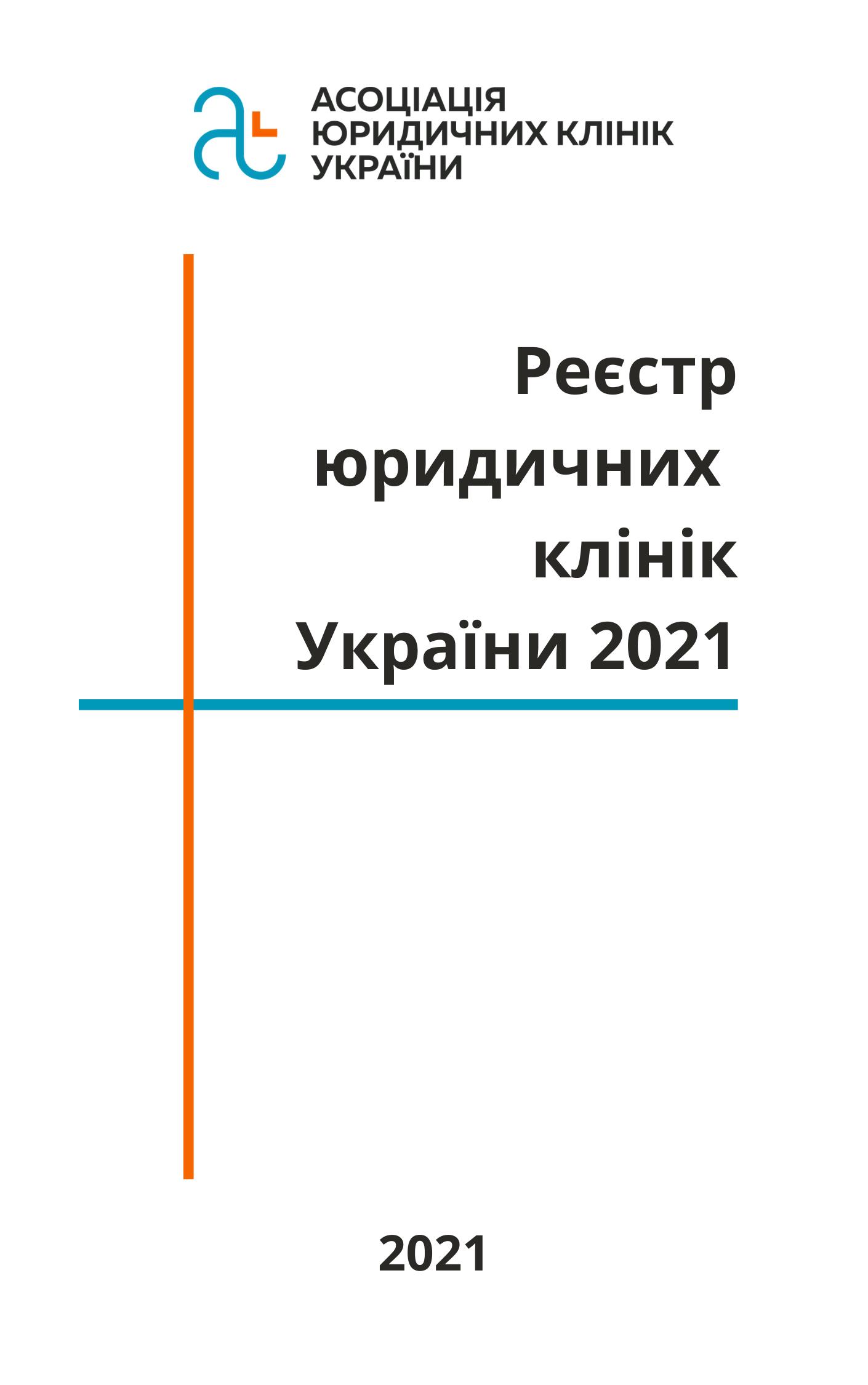 Реєстр Асоціації юридичних клінік 2021