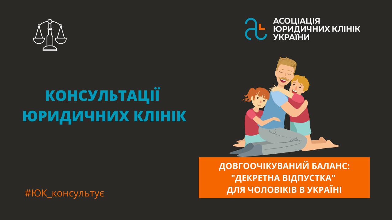 """Довгоочікуваний баланс: """"декретна відпустка"""" для чоловіків в Україні"""