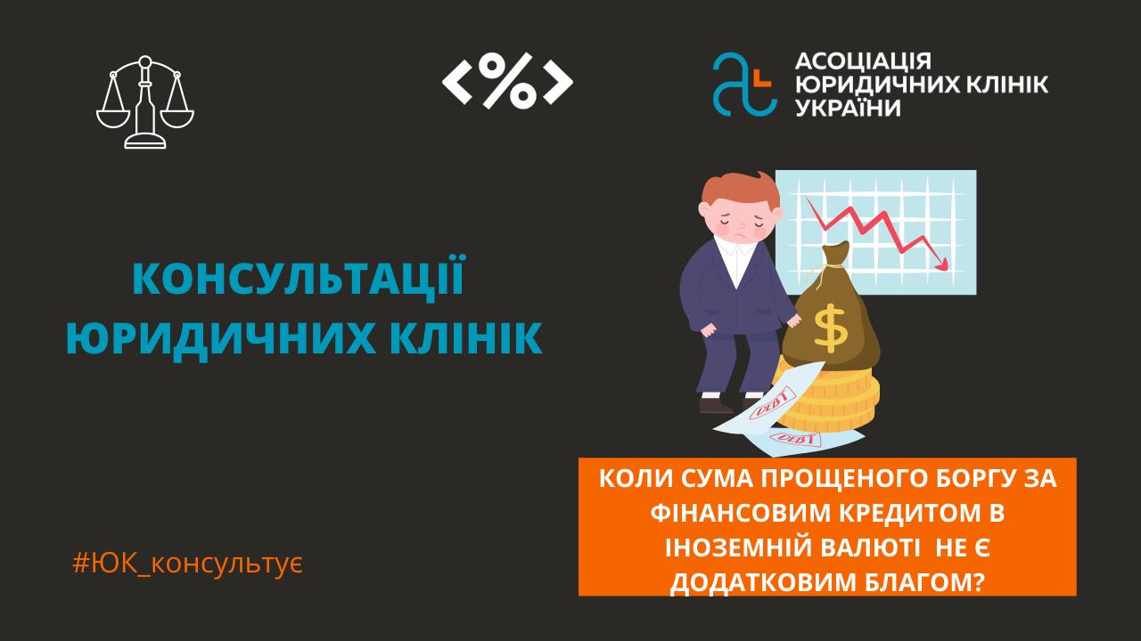 Коли сума прощеного боргу за фінансовим кредитом в іноземній валюті  не є додатковим благом, що оподатковується?