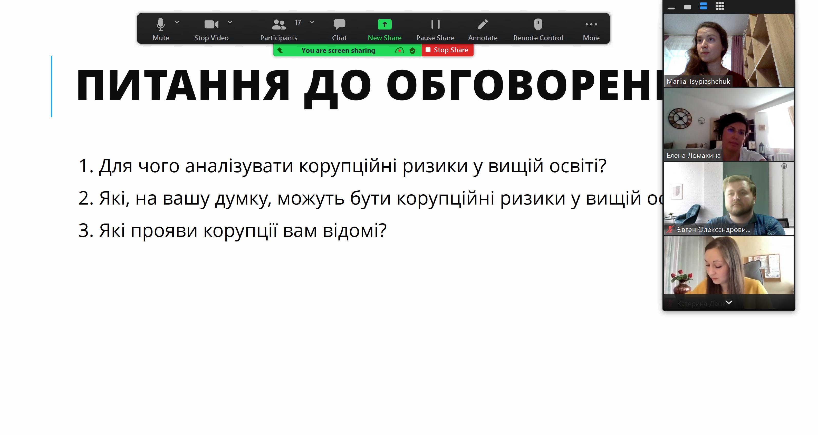 Проєкт «Антикорупційний комплаєнс у вишах»: АЮКУ визначила корупційні ризики у ЗВО