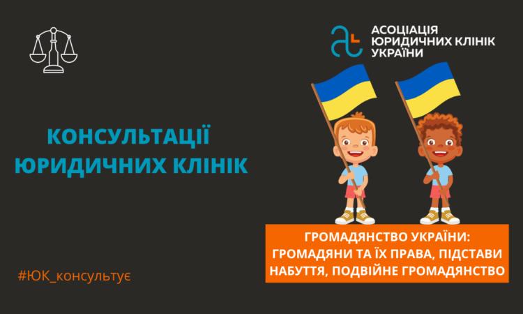 Громадянство України: громадяни та їх права, підстави набуття, подвійне громадянство