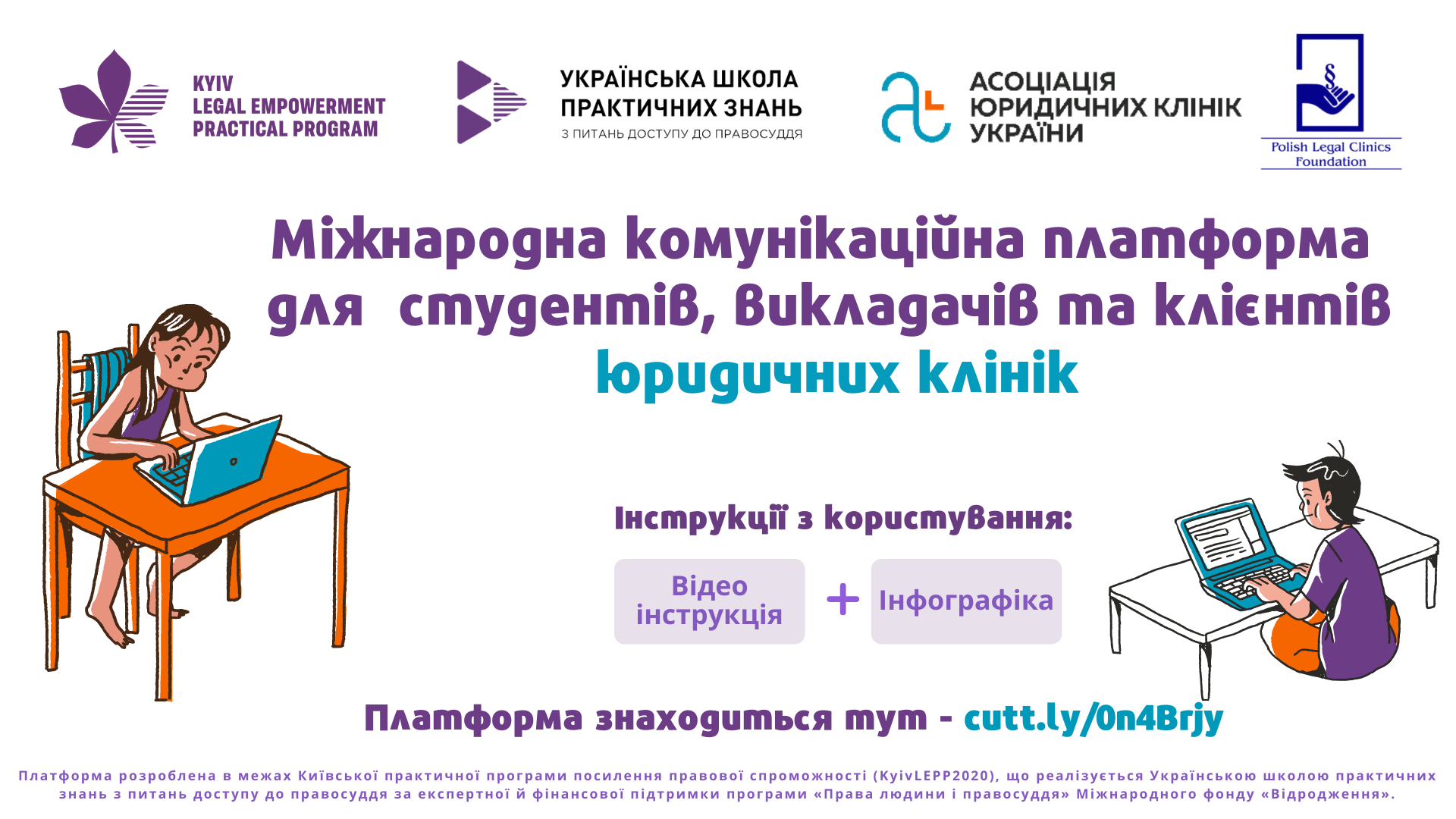 Комунікаційна платформа для юридичних клінік України та Польщі