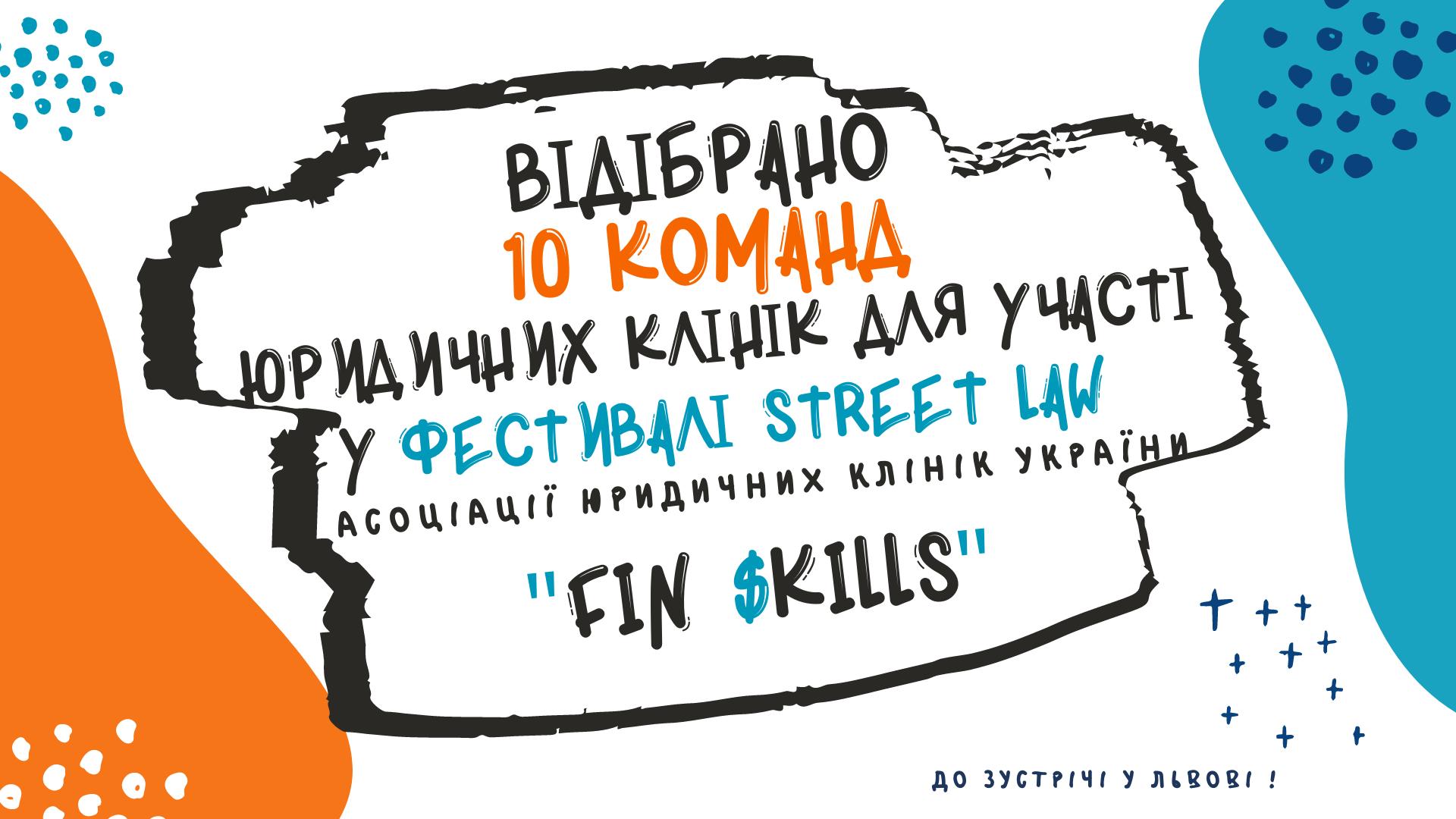 10 команд юридичних клінік представлятимуть уроки Street Law на Фестивалі АЮКУ
