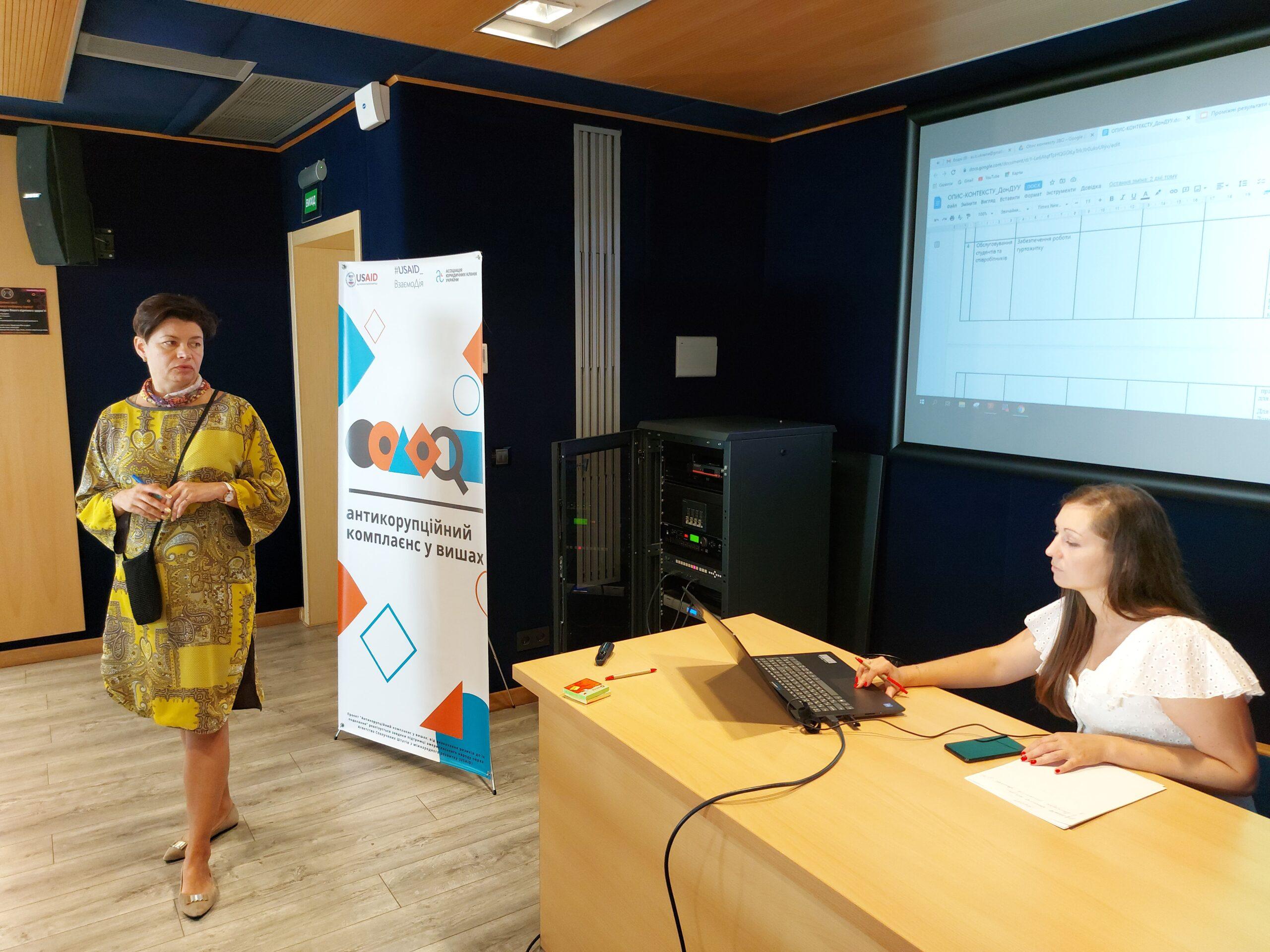 Антикорупційний проєкт набирає обертів: учасники фіналізували інструмент аналізу корупційних ризиків ЗВО