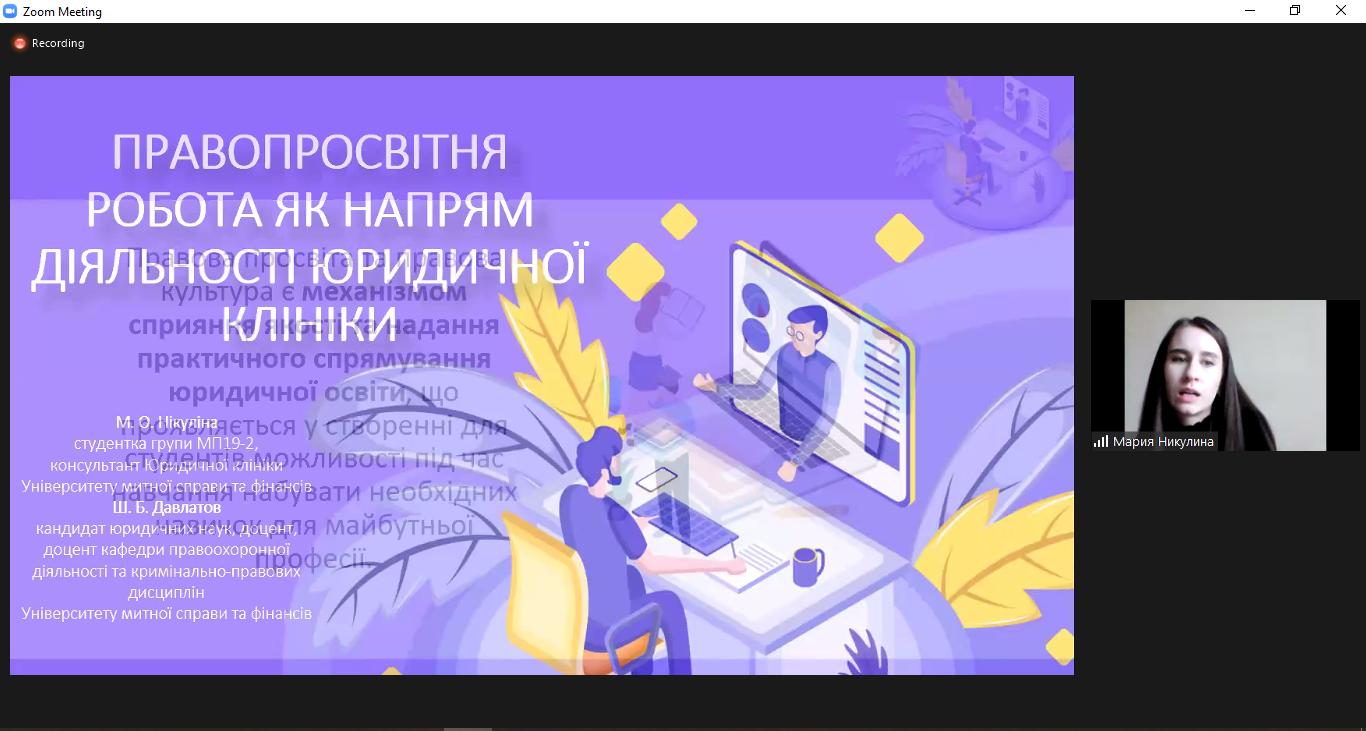 Науковий Форум АЮКУ 2021