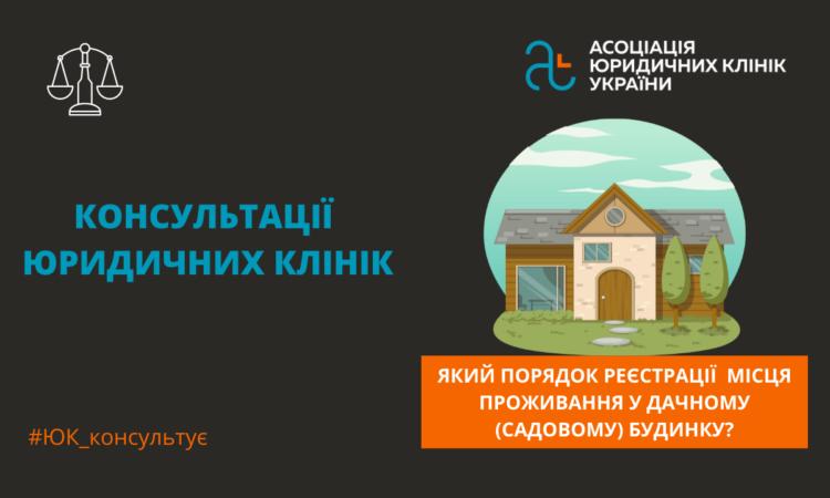 Реєстрація місця проживання у дачному (садовому) будинку