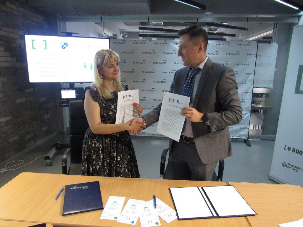 Координаційний центр з надання правової допомоги та Українська академія медіації підписали угоду про партнерство