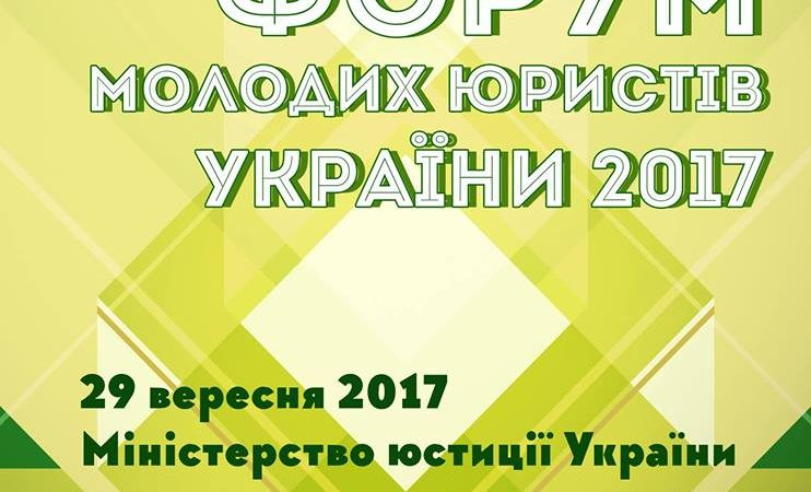 Форум молодих юристів України 2017