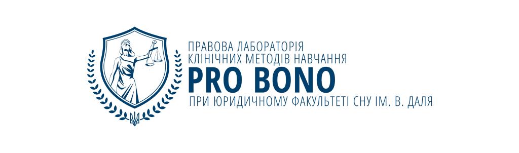 """Візит партнерів до Юридичної клініки """"PRO BONO"""" Юридичного Факультету СНУ ім. В. Даля"""