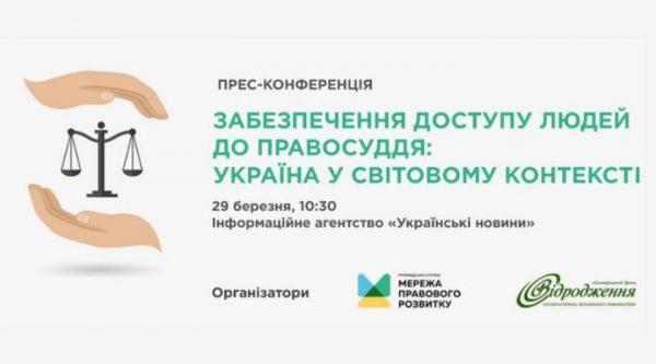 """Запрошення на прес-конференцію """"Забезпечення доступу людей до правосуддя: Україна у світовому контексті"""". ВГО """"Мережа правового розвитку"""""""