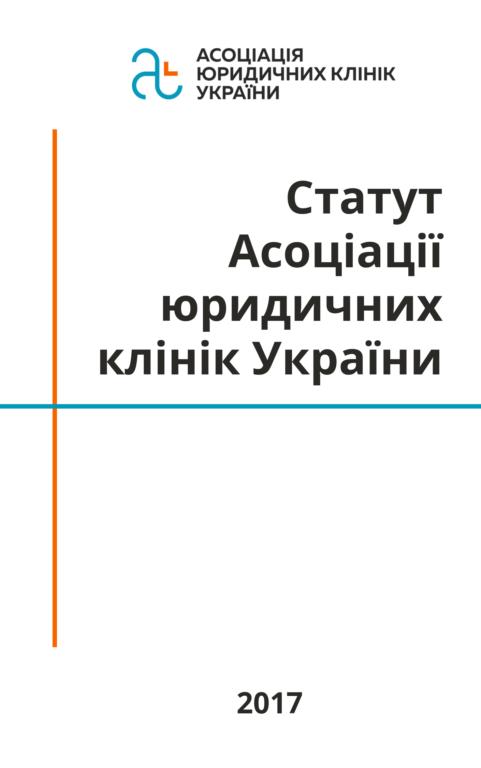 Статут Асоціації юридичних клінік України