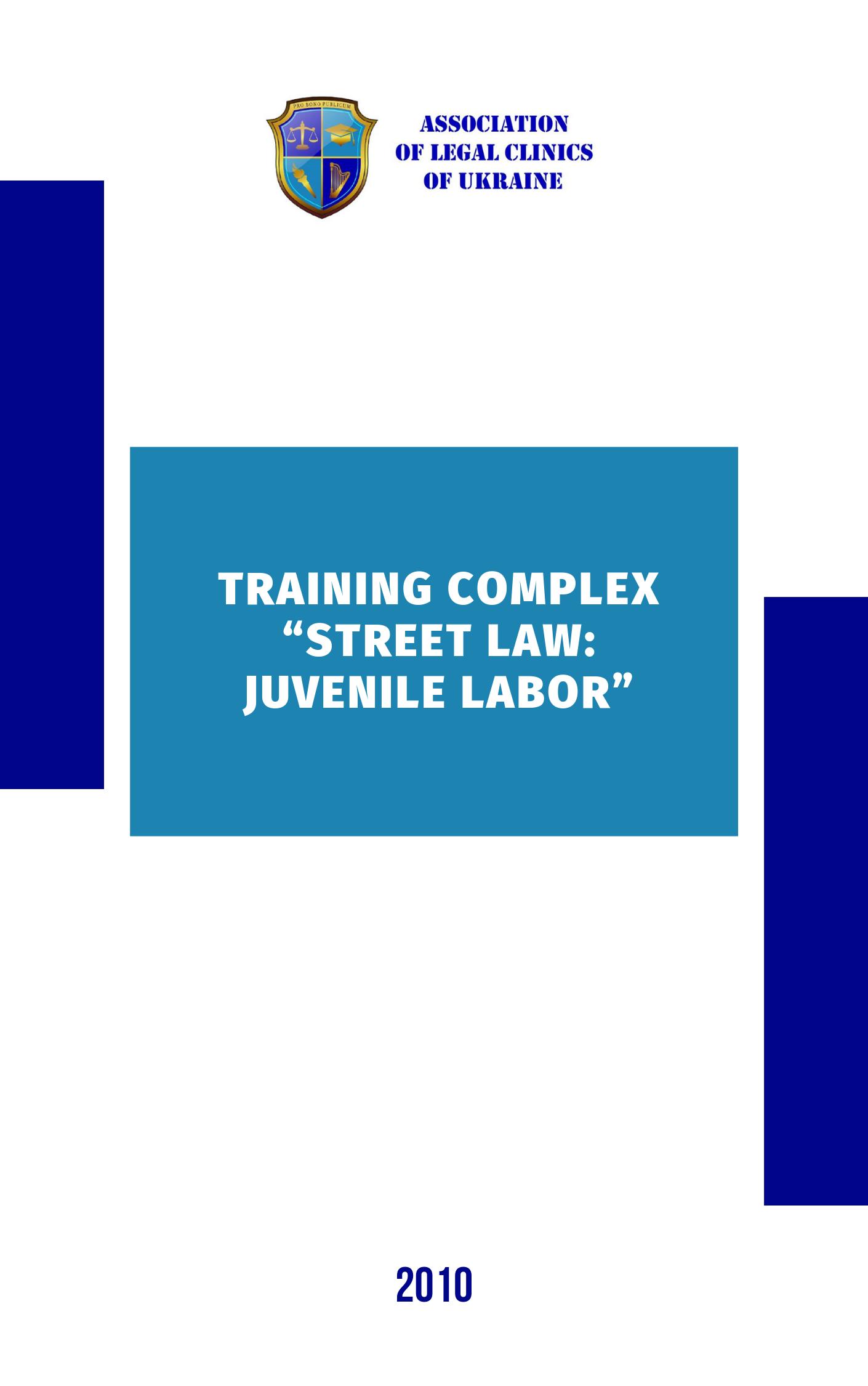 "Training Complex ""Street Law: Juvenile Labor"" (Ukrainian)"