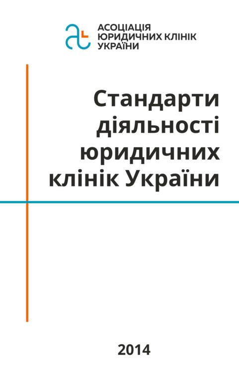 Стандарти діяльності юридичних клінік України