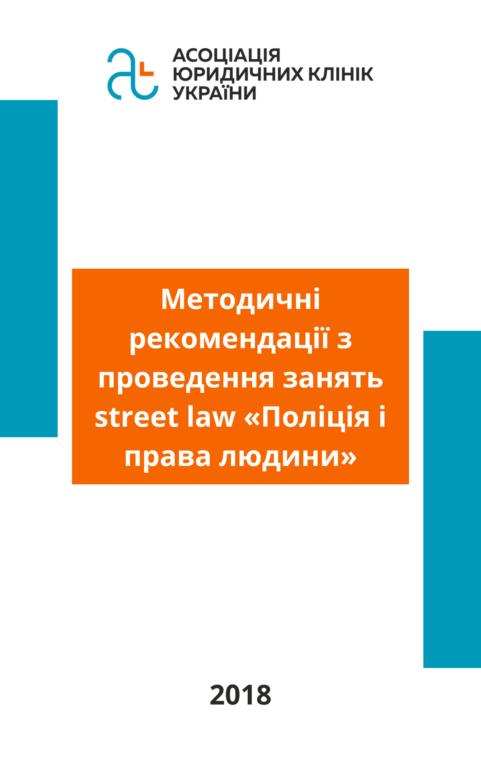 Методичні рекомендації з проведення занять street law «Поліція і права людини»