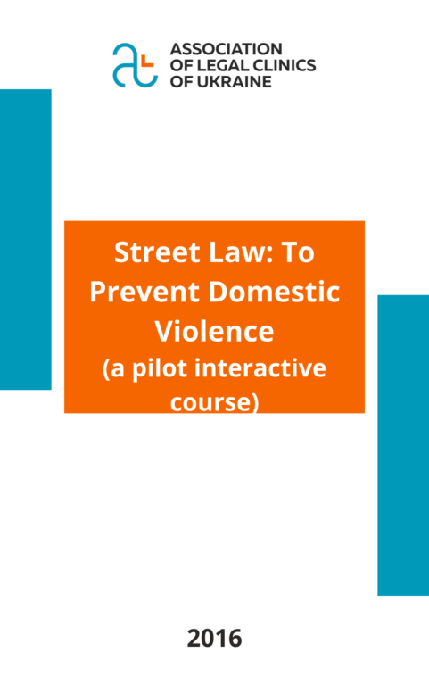 Street Law: To Prevent Domestic Violence: A Pilot Interactive Course (Ukrainian)