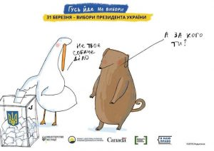 Goose goes to elections: a creative way to combat absenteeism from the Ministry of Justice