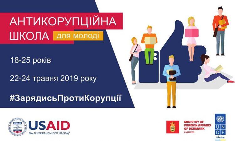 П'ята Антикорупційна школа оголошує про конкурс учасників серед активних громадян
