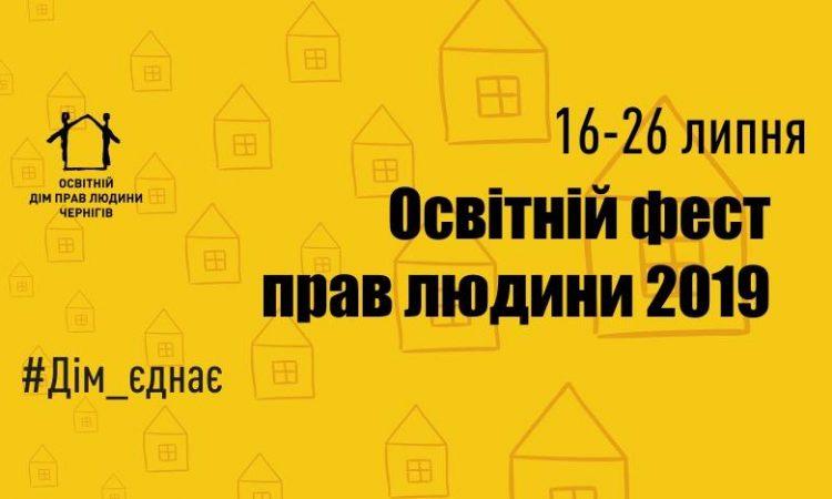 Освітній Фест прав людини 2019 від Освітнього дому прав людини в Чернігові
