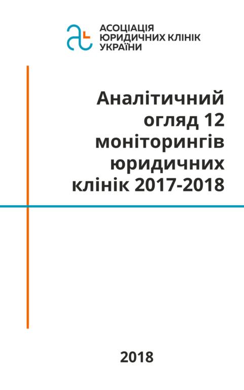 Аналітичний огляд 12 моніторингів юридичних клінік 2017-2018