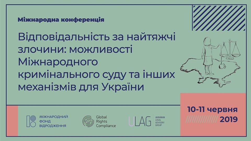 """Надзвичайно актуальна конференція """"Відповідальність за найтяжчі злочини: можливості Міжнародного кримінального суду та інших механізмів для України"""""""