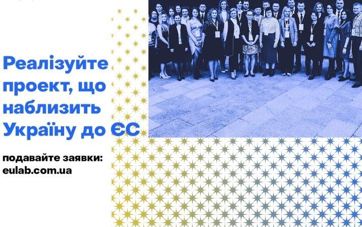 Конкурс проектів, що пришвидшать інтеграцію України з ЄС