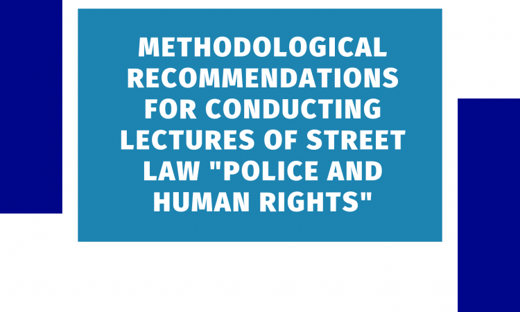 """Methodological recommendations for conducting lectures of street law """"Police and human rights"""" (Ukrainian)"""