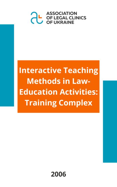 Interactive Teaching Methods in Law-Education Activities: Training Complex (Ukrainian), Асоціація юридичних клінік України