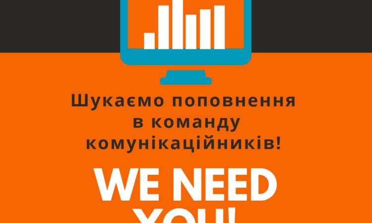Асоціація юридичних клінік України шукає менеджера або менеджерку з новинного контенту та розбудови регіональної інфоактивності юрклінік!