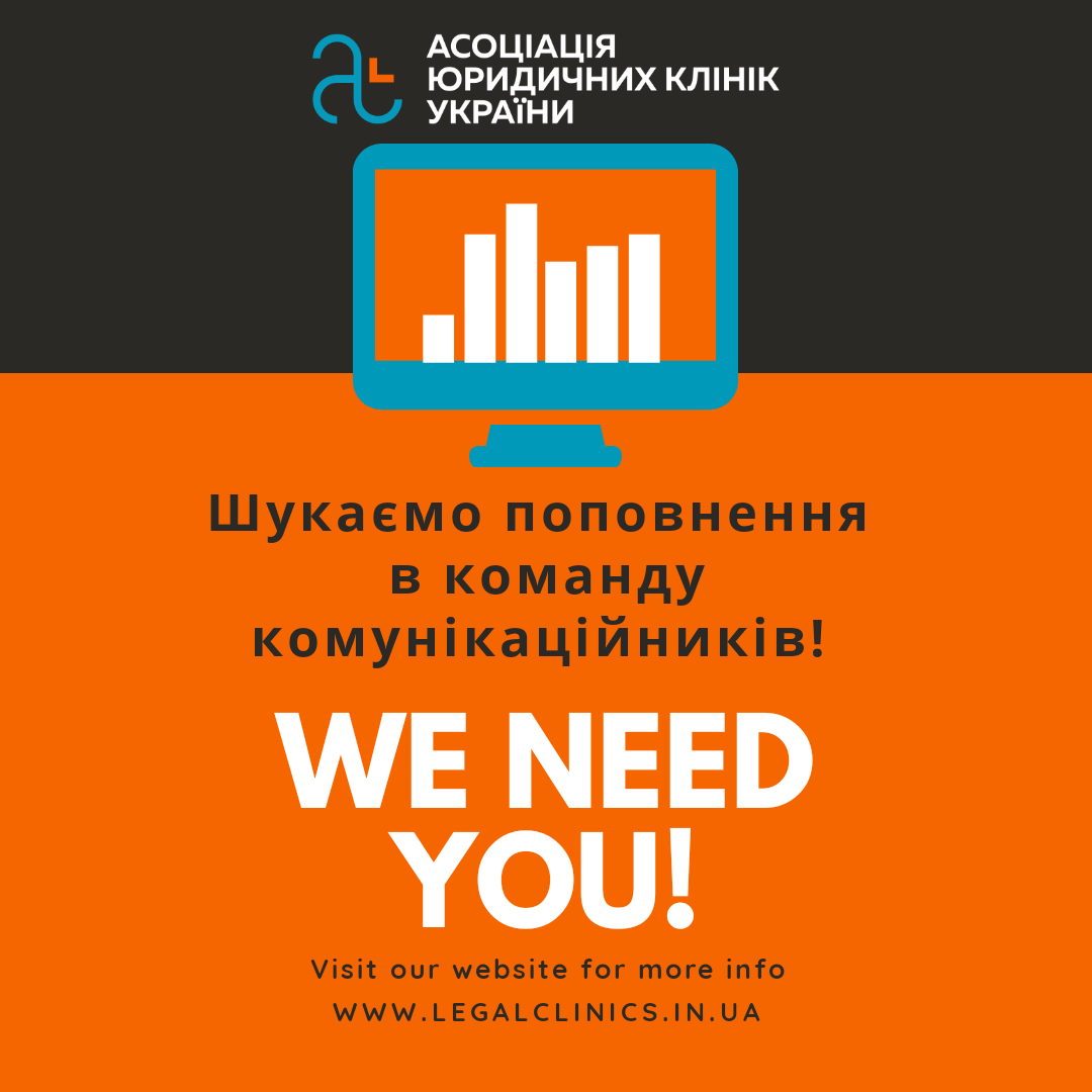 The Association of Legal Clinics of Ukraine is looking for a manager of news content and building regional informative activity of legal clinics!