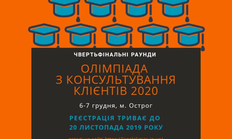 Так! Розпочато реєстрацію на участь в Олімпіаді з консультування клієнтів 2020!