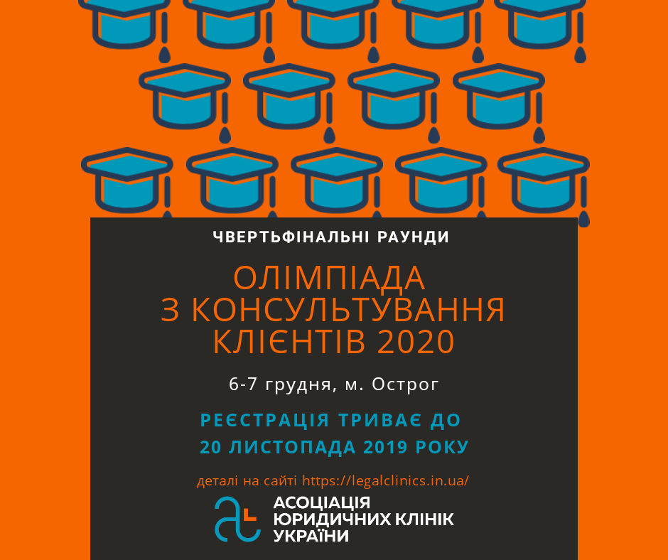 So! Registration for participation in the 2020 Client Consulting Competition has begun!