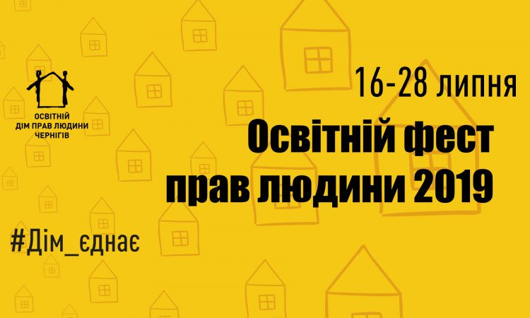 Запрошуємо Вас на Освітній фест прав людини