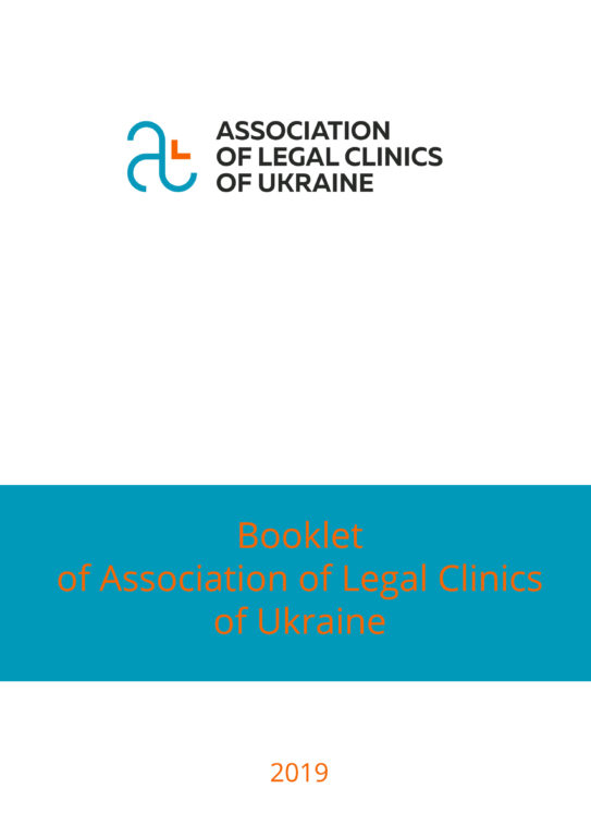 Booklet of Association of Legal Clinics of Ukraine