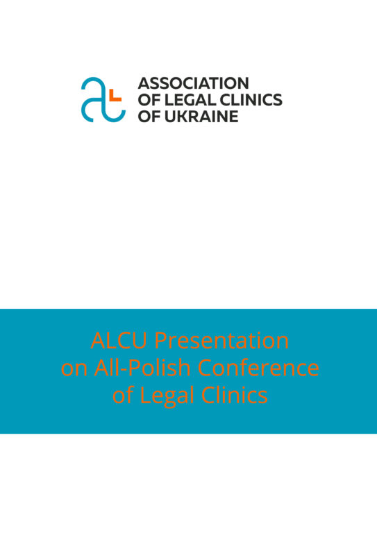 ALCU Presentation on All-Polish Conference of Legal Clinics
