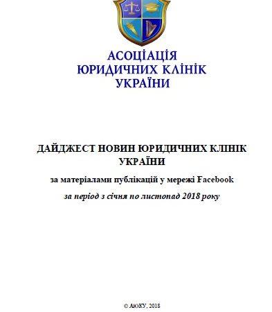 Дайджест новин про діяльність юридичних клінік (01-11.2018)