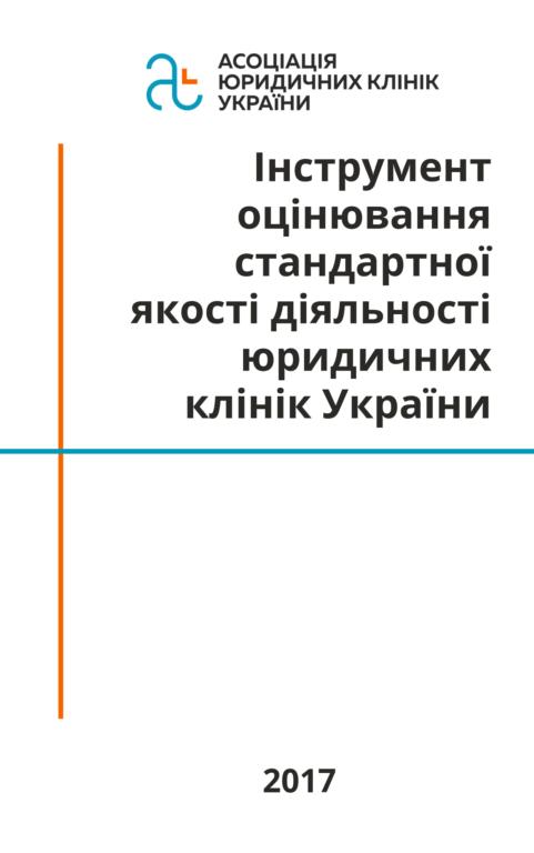 Інструмент оцінювання стандартної якості діяльності юридичних клінік України
