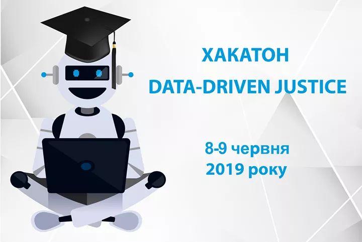 У правових клубах PRAVOKATOR Києва, Львова та Харкова відбудеться хакатон «DATA-DRIVEN JUSTICE»