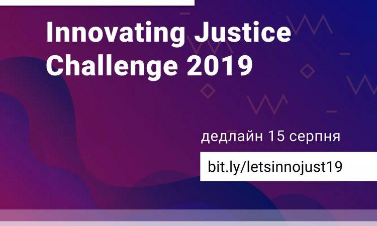 Конкурс інновацій у сфері права Innovating Justice Challenge 2019