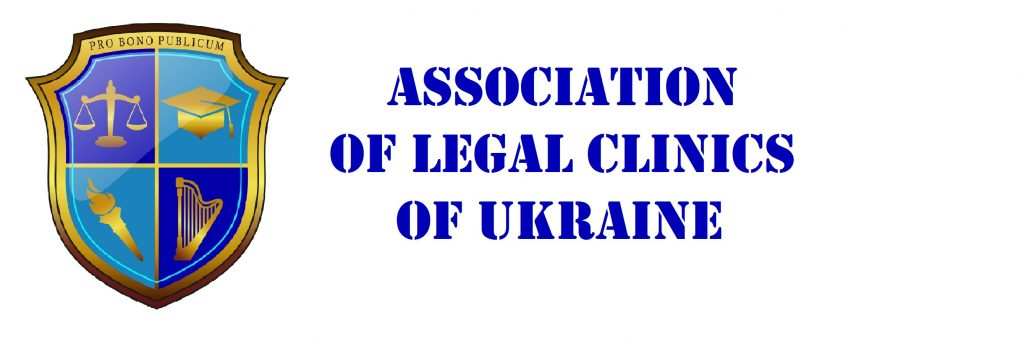 Association of legal clinics of Ukraine